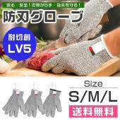作業時の刃物による怪我のリスクを軽減する、 切れにくい手袋です。  お仕事柄、軍手や手袋が必要になる...