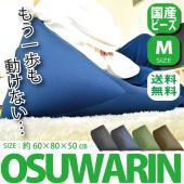 【商品詳細】  ◆商品名:ビーズクッション おすわりんM  ◆サイズ  60cm×80cm×50cm...