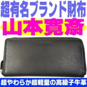 2点購入で送料無料  日本のブランドでは初めて ルイ・ヴィトン とコラボの財布を 発売開始の「KAN...