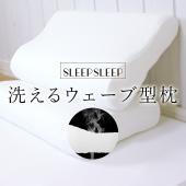 枕 ピロー 洗える ウオッシャブル 高反発枕 ウェーブ型 三次元エアスリープ素材使用 マクラ まくら...