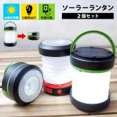 ソーラーランタン 2個セット ランタン LED 防災グッズ 懐中電灯 折り畳み LEDライト USB...