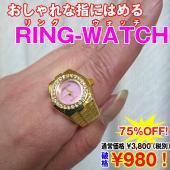 リングウォッチ「指レックス」が何と980円(税別)!!! スーパー特価75%OFF! 通常4104円...