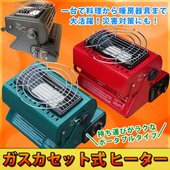 通常のカセットコンロと同様、市販のガスボンベを使用する画期的なヒーター! とってもコンパクト!ストー...