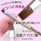 ネイルサロン様の爆買い多発!! リーズナブルなのにびっくりするほど塗りやすい筆なんです!!  しっか...