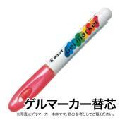 【仕様】 色:メタリックピンク サイズ:39mm 種類:固定ゲルマーカー替芯 長さ:39mm 重量:...