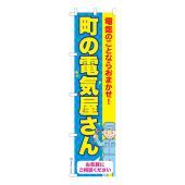 【仕様】 色:町の電気屋さん サイズ:スリム:450mm×1800mm 素材:テトロンポンジ  【商...
