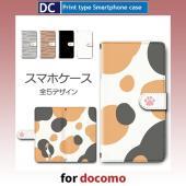 ○プリントタイプの手帳型スマホケースです。対応機種300種以上・オーダーメイドの商品となります。 ●...