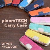 ploom TECH(プルームテック)の持ち運びに便利なケースが登場!  ploomTECHのために...