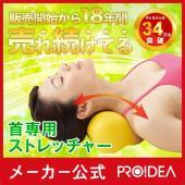 枕に5分(目安)寝るだけで首筋すっきり!  成人の頭の重さは、体重の1/10と言われています。 その...