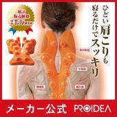 14個の押圧突起が、肩・首の悩みの原因である筋肉(僧帽筋・菱形筋・肩甲拳筋)に沿って、刺激するように...