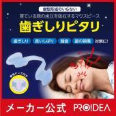 歯科医師と共同開発 歯型形成のいらない寝ている間の歯圧を吸収するマウスピース 「歯ぎしりピタリ」  ...