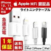 商品名:ライトニングケーブル iphone 純正充電ケーブル  UGREENのライトニングケーブルは...
