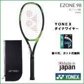 YONEX ヨネックス 硬式テニスラケット Eゾーン98 EZONE98 17EZ98  シリーズ史...