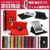 iPad カバー iPad23456 iPad mini1234 iPad air2 NEW iPa...