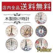 北欧風のおしゃれな掛け時計、アンティークな雰囲気にもぴったりのアナログ時計です。 木製の本体に木目調...