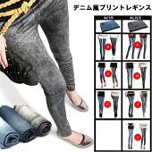 大人気の履き心地抜群のデニム転写レギンス! ダメージ加工のプリントやポケットが沢山付いているデザイン...
