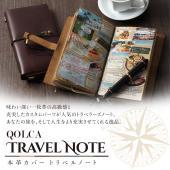日々のスケジュール、旅先での記録、ふとした思い付きをメモ、目の前の景色をスケッチ、、、 QOLCA ...