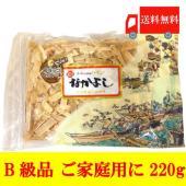 内容量:なかよし【ブラックペッパー】B品 220g×1袋 賞味期限:製造日より90日