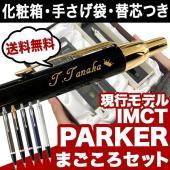 「世界で最も愛されているペン」  PARKER IMCT  高級ギフトセット!替芯つき!で買い足し不...