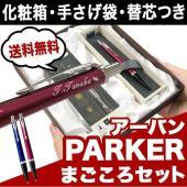 「世界で最も愛されているペン」  PARKER URBAN  高級ギフトセット!替芯つき!で買い足し...
