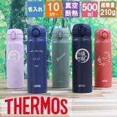 冷たさ、熱さキープ! 名入れ真空断熱マグボトル水筒です。 ワンタッチ開閉、軽量タイプで持ち運びもラク...