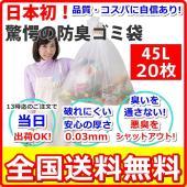 日本初!45Lサイズの防臭袋が新発売!その名も防臭丸 これ1枚で生ゴミや紙オムツがたくさん捨てれるの...
