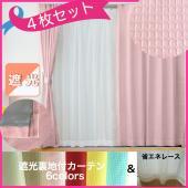 でこぼこが可愛いワッフル生地のカーテン。お部屋を明るく元気な印象に してくれます。お値段もプチプライ...