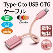 ■製品特徴  【Type-C USB OTG ケーブル】 本ケーブル、最新型 USB Type C持...