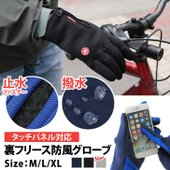 タッチパネル対応  手袋をはめたままタッチパネル操作ができる手袋。  親指、人差し指、中指の指先に伝...