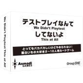 「テストプレイなんてしてないよ」は自分以外を脱落させるゲームです。 自分のターンに手札からカードを1...