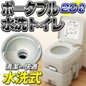 ※只今1月下旬納期になります。  【送料無料】介護・アウトドア・非常用に便利な簡易トイレ 本格派ポー...