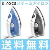 【製品仕様】  品名(型番):siroca スチームアイロン(SSIR-100) ブルー(BL) 消...