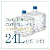 【内容】 ■商品名 CLYTIA クリティア ウォーターサーバー専用 天然水 ■タイプ 【富士山のお...