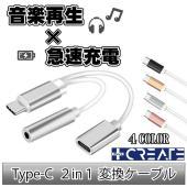 2in1 Type-C 3.5mmジャック 変換ケーブル  スマートフォン本体のType-C端子から...