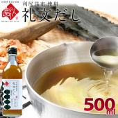 ◆ 商品詳細  礼文だし 500ml×1本  礼文だしは、料理の下味の際に 必要な量を注ぐだけ。とっ...