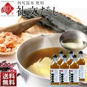 ◆ 商品詳細  礼文だし 500ml×6本  礼文だしは、料理の下味の際に 必要な量を注ぐだけ。とっ...