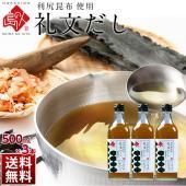 ◆ 商品詳細  礼文だし 500ml×3本  礼文だしは、料理の下味の際に 必要な量を注ぐだけ。とっ...