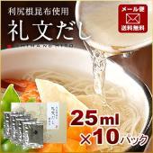 ◆ 商品詳細  礼文だし 25ml×10パック  礼文だしは、料理の下味の際に 必要な量を注ぐだけ。...