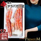 ◆ 商品内容  特大タラバガニ脚(ボイル済み・発泡ケース入り)1.2kg  ※重量は冷凍焼けからカニ...