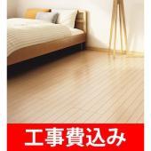 【畳の和室をフローリング貼りの洋室にリフォームしたい!】 中古物件購入後の入居前のリフォームや、畳張...