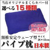 【枕 本体】 まくら ピロー 防ダニ 綿100% 枕カバー ピローケース 洗える ブラック ブルー ...
