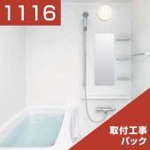 のびのびとゆったりくつろげる、業界最長(自社調べ)新浴槽のバスルーム。「キレイ」&「エコ」アイテムが...