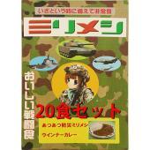 自衛隊で実際に食べられている戦闘食、訓練食としての採用品と同じミリメシです。   レトルトのご飯とお...