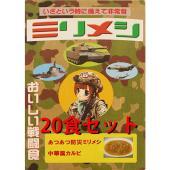 自衛隊で実際に食べられている戦闘食、訓練食としての採用品と同じ『ミリメシ・非常用食品』です!!  レ...