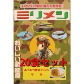 自衛隊で実際に食べられている戦闘食、訓練食としての採用品と同じ『ミリメシ・非常用食品』です!!   ...