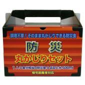 「防災丸かじりセット」は、一人3食分相当の防災食9品目と500mlの5年保存水がコンパクトな箱に入っ...