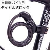 ダイヤルロック 自転車ロック 自転車錠  自由設定型  バイクロック 盗難防止 バイク用 スチール製...