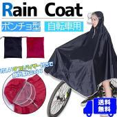 ポンチョタイプで着脱簡単! 自転車専用のレインコートです 前の部分は長めに設計、自転車カゴのカバーに...