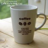 毎日使うマグカップはわたしのお気に入りマグカップで!  シンプル&ナチュラルカラーでほっこり気分に♪...