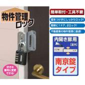 内開きの扉に取付けられるドア用補助錠です。簡単に取り付けられ、ドアをしっかりとロックします。 ドアや...